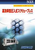 ISGK Ⅳ型 高効率型圧入式スクリュープレス