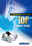 IDF型 ダイレクトフィルター