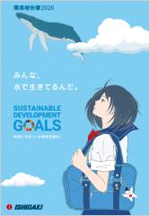 環境報告書