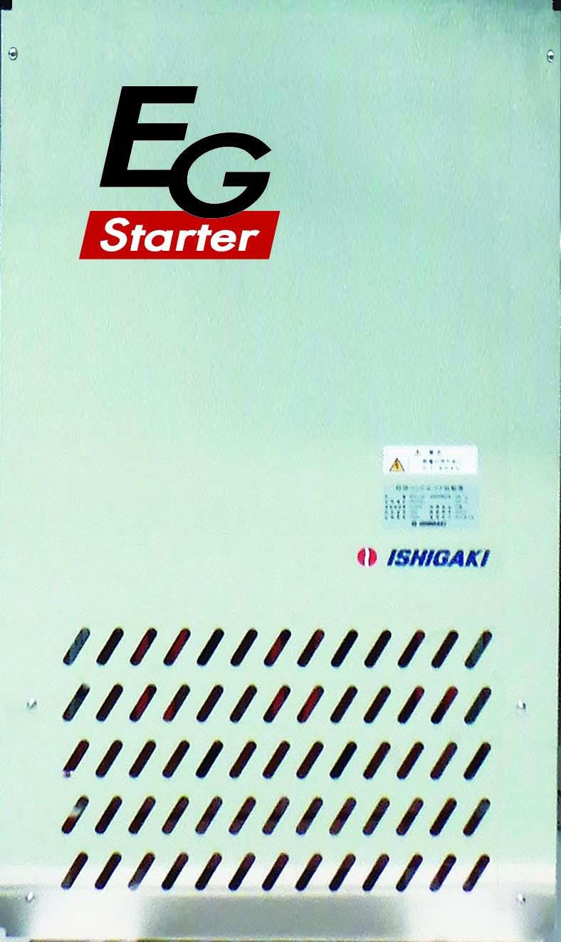 フラッドバスター専用始動器「EGスターター」 IES