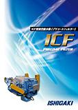 ICF型 プリコートフィルター